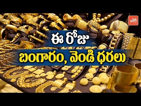 Gold Prices Today | Gold & Silver Rates Today in India | Hyderabad | #Gold | YOYO TV Channel