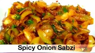 Spicy Onion Sabzi in 5 min / 5 मिनट में बनाए चटपटी प्याज की सब्जी  / Onion Sabzi Recipe/ How to