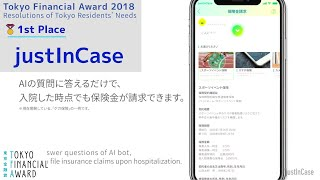 [Tokyo Financial Award 2018] 1st Place: justInCase, Inc.