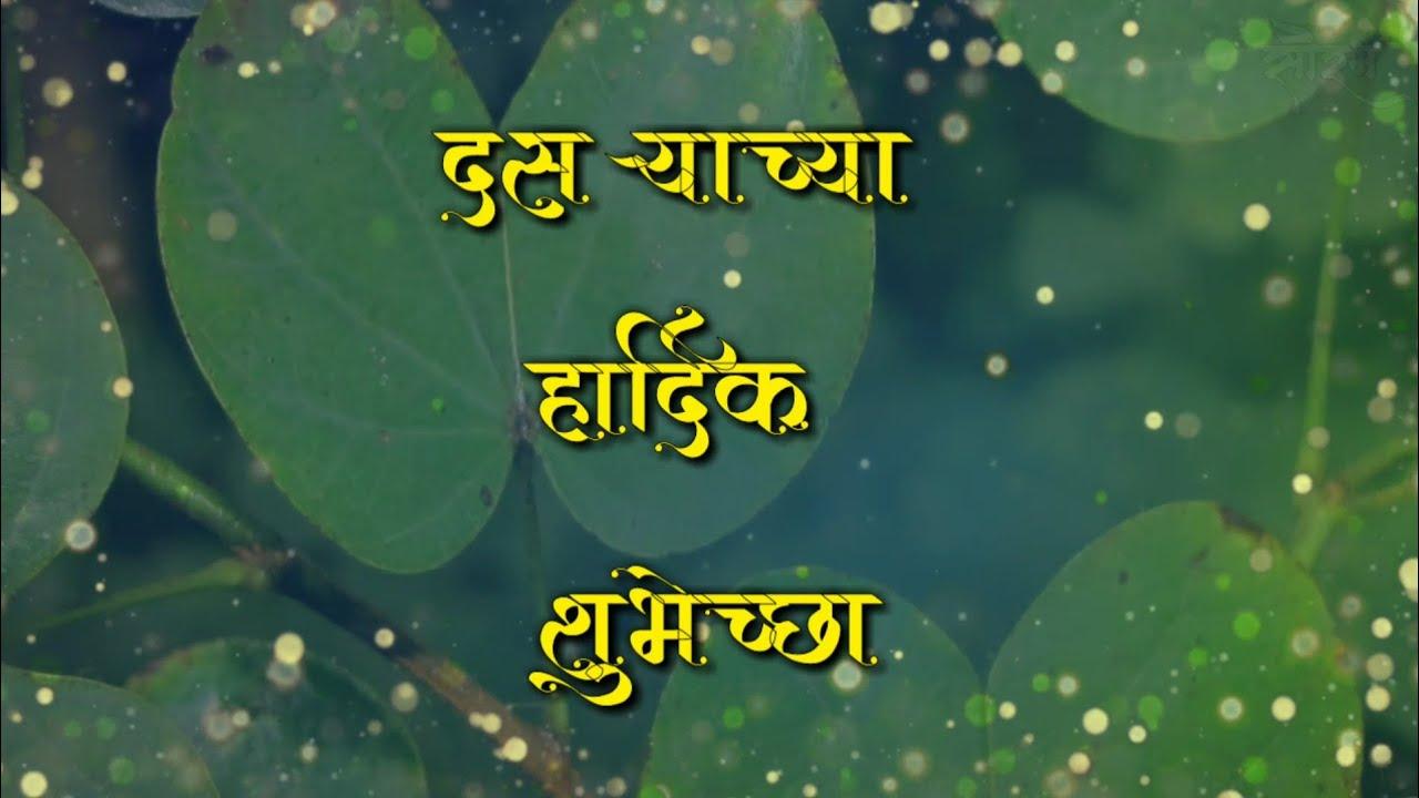 Image result for Dussehra Wishes in Marathi