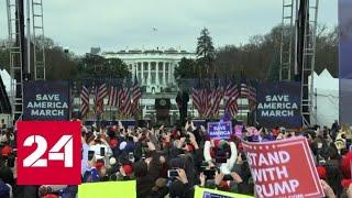 В США обнародована резолюция об импичменте Трампа - Россия 24