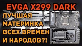 eVGA X299 DARK - Честный обзор