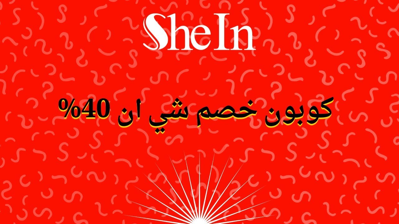 49db9d4e6 كوبون خصم شي ان shein 40% - YouTube