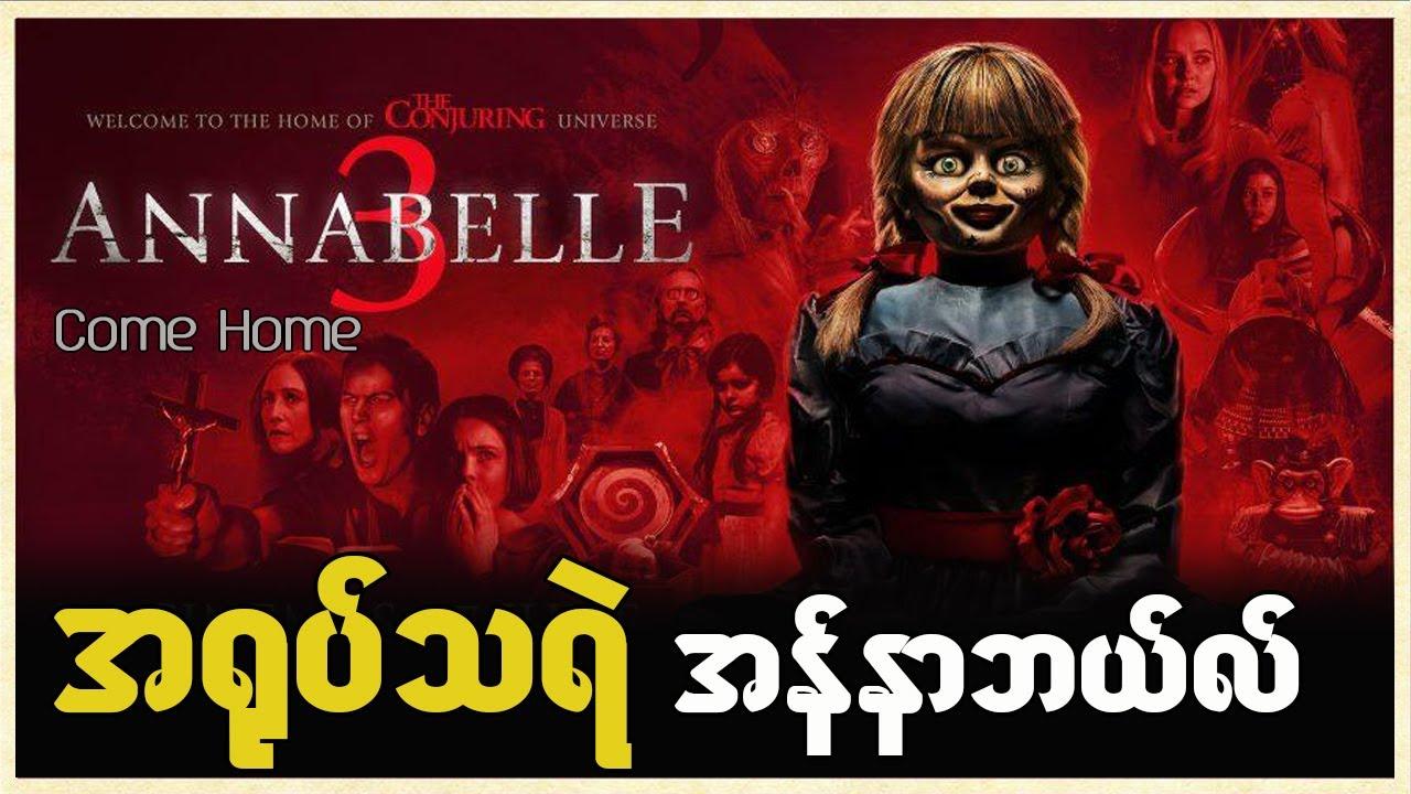 အရုပ္သရဲ (အပိုင္း-3) Annabelle-Come Home