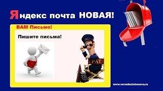 Как создать электронную Яндекс почту, придумать  логин и пароль?(Как создать электронную почту на Яндексе? http://veronikatichonova.ru/kak-sozdat-yandeks-pochtu-pridumat-login-i-parol Обещанная ссылка на..., 2013-09-26T09:53:53.000Z)
