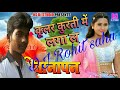 Khesari Lal Hit Song mix By Dj Rohit sahu kimaniya Mp3