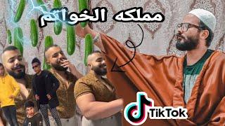 شاهد قبل الحذف السما بتمطر خيار 🤣 مكافحه عاهات التيك توك (الجزء ١٦) | محمد سامي vs  التيك توك