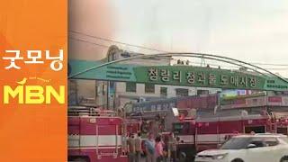 서울 제기동 청과물시장서 새벽에 화재 [굿모닝MBN]