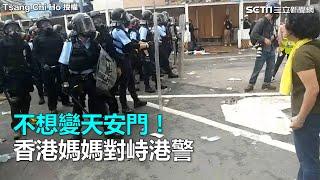 不想變天安門!香港媽媽對峙港警 三立新聞網SETN.com