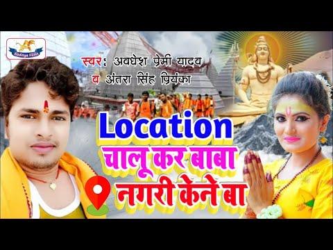 Awadhesh Premi Ke Gana 2021   Bol Bam Song 2021   Awadhesh Premi Bol Bam Song 2021 Bhojpuri