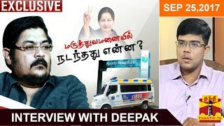 (25/09/2017) Exclusive Interview With Jayalalithaa's Nephew Deepak on 75 Days of Hospitalization