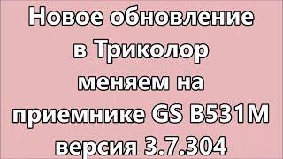 Обновление в Триколор GS 531M п.о. 3.7.304