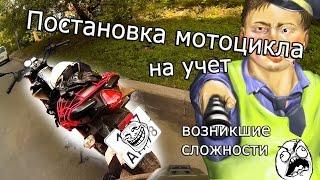 видео Как снять мотоцикл с учета?