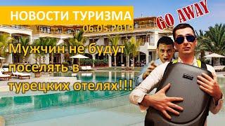 Новости туризма: Турция не для мужчин, Россия точно полетит в Египет, отдых в мае за копейки