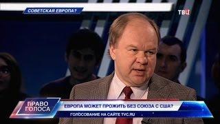 Советская Европа? Право голоса