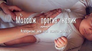 МОЙ РЕБЕНОК: массаж против колик или как можно помочь ребенку
