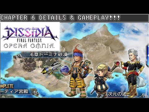 Dissidia Final Fantasy: Opera Omnia CHAPTER 6 DETAILS & GAMEPLAY!!! SHANTOTTO IS COMING! OHOHOHOHO!!