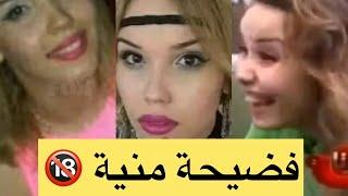 منية بن فغول قبل التحلاب 😱🔞😱 cмотреть видео онлайн бесплатно в высоком качестве - HDVIDEO