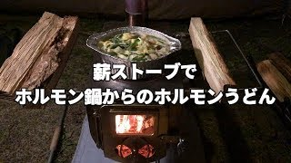薪ストーブでホルモン鍋からのホルモンうどん♪【毛原オートキャンプ場・後編】【Tipi tent and wood stove】