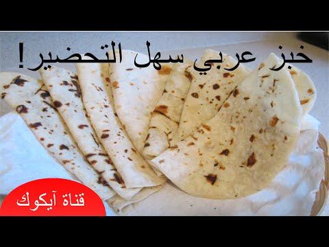 طريقة عمل الخبز العربي سهل التحضير- فيديو عالي الجودة