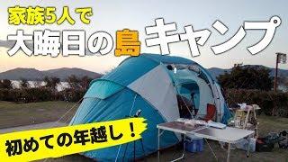 【キャンプ】初めての家族5人で年越しキャンプ【アウトドア】