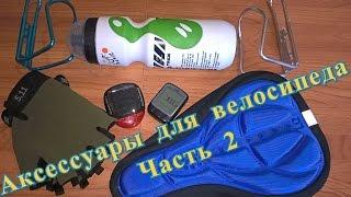 Огромная распаковка аксессуаров для велосипеда!!! Часть 2.