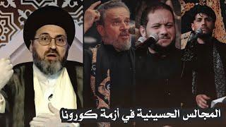 هل ستقام المجالس الحسينية في محرم لهذه السنة 2020 ؟(اخبار مفرحة)| السيد رشيد الحسيني