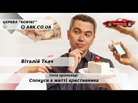 Спокуси в житті християнина - Віталій Ткач проповідь