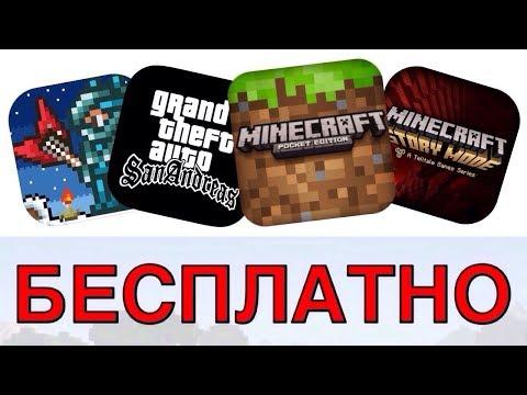 КАК скачать Minecraft pe на айфон. 2018.