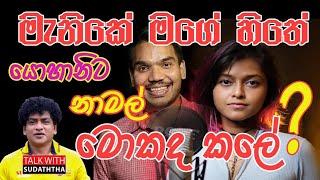 talk-with-sudaththa-yohani