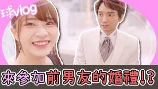參加前男友的婚禮!【球Vlog】Ft.黃氏兄弟、愛莉莎莎、黑羽工作室