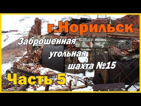 Город Норильск - часть 5. Заброшенная угольная шахта №15