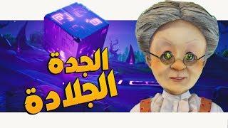 الجدة الجلادة تخرس ابو صالح   Fortnite