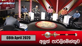 Aluth Parlimenthuwa | 08th April 2020 Thumbnail