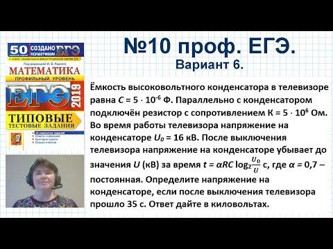 Задача 10 профильный ЕГЭ. Ёмкость высоковольтного конденсатора в телевизоре равна