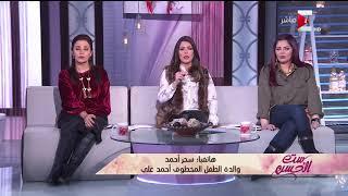 ست الحسن - سحر أحمد تروي عن واقعة خطف طفلها