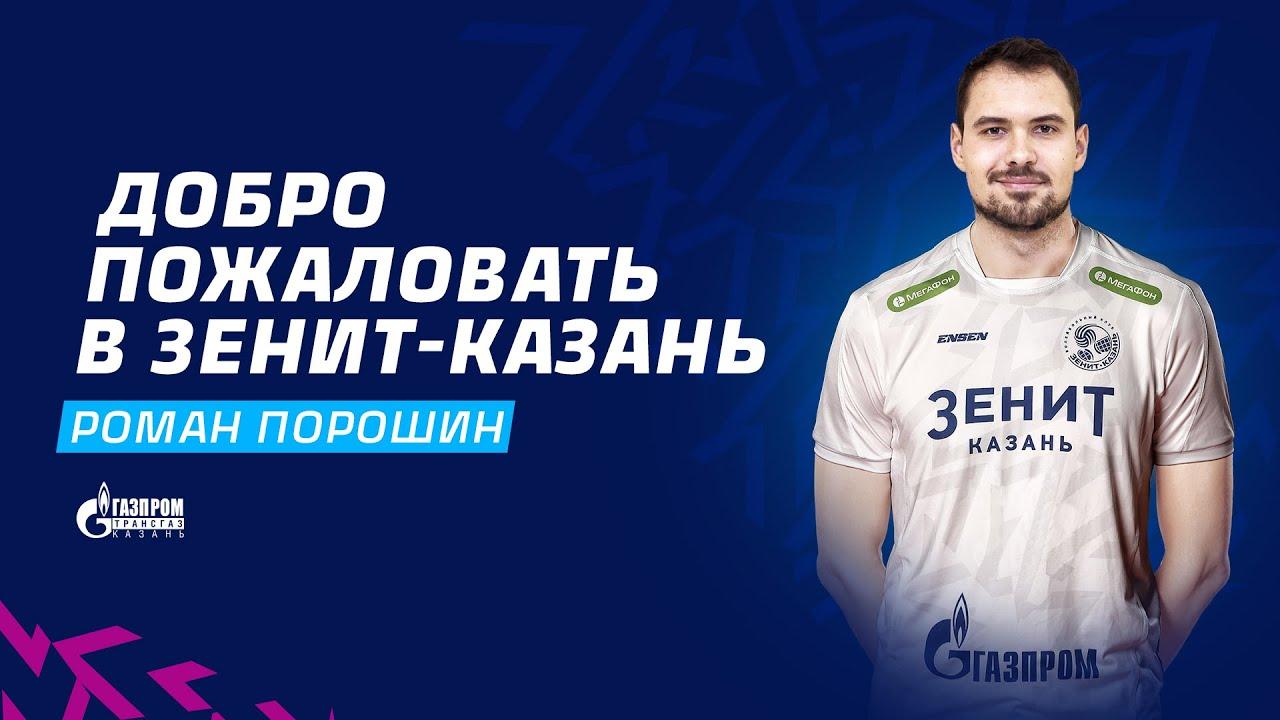Роман Порошин, добро пожаловать в «Зенит-Казань» | Roman Poroshin, welcome to Zenit-Kazan