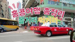 [홍콩여행 완전정복]Hong Kong Travel Tips. Travel with Haru
