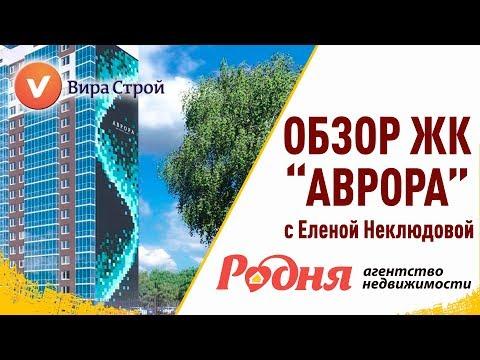 "АН ""Родня"" обзор ЖК Аврора (Вира Строй)"