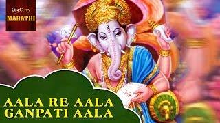 Aala Re Aala Ganpati Aala - Full Song | Aamchya Sarakhe Aamhich | Devotional Song