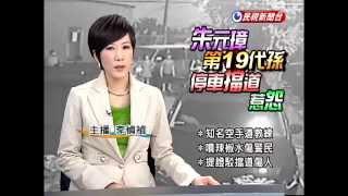 朱元璋19代孫 停車糾紛被控傷害 民視新聞 1