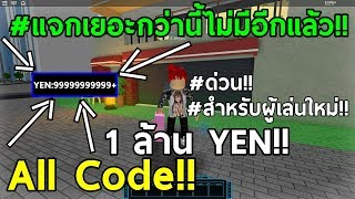 dash show quick giveaway Code Ro-Ghoul code Ro-ghoul all 1 million YEN Roblox!!,!!, all the code is still available!!