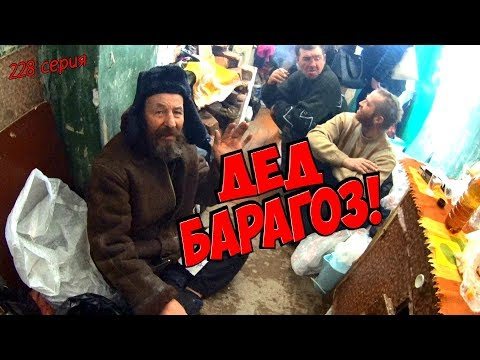 One Day Among Homeless! Один день среди бомжей/ 228 серия - Дед БаРаГоЗ (18+)