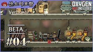 산소미포함] 레저 시즌1! 4화! 전력 분배와 이산화탄…