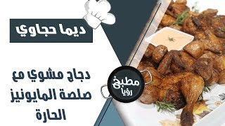 دجاج مشوي مع صلصة المايونيز الحارة - ديما حجاوي