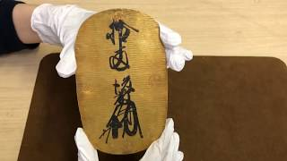 第73回泰星誌上・ネットオークションよりLOT.134 慶長大判金(明暦判) JNDA-古2B 鋳造期間 明暦4年~(1658年~)/Keicho Oban Kin (Meireki ban) Gold Rewrite Ink ...