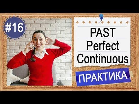 Практика #16 Past Perfect Continuous (I Had Been Doing)