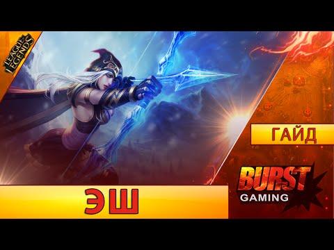 видео: Эш. Гайд (Адк) - Лига Легенд от burst gaming