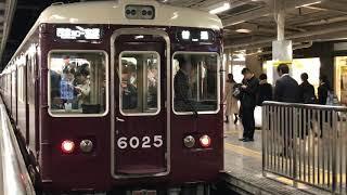阪急今津北線6025F 運用復帰 夜の西宮北口発車シーン