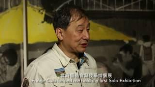 Anita Chan Lai-ling Gallery + Wong Shun Kit